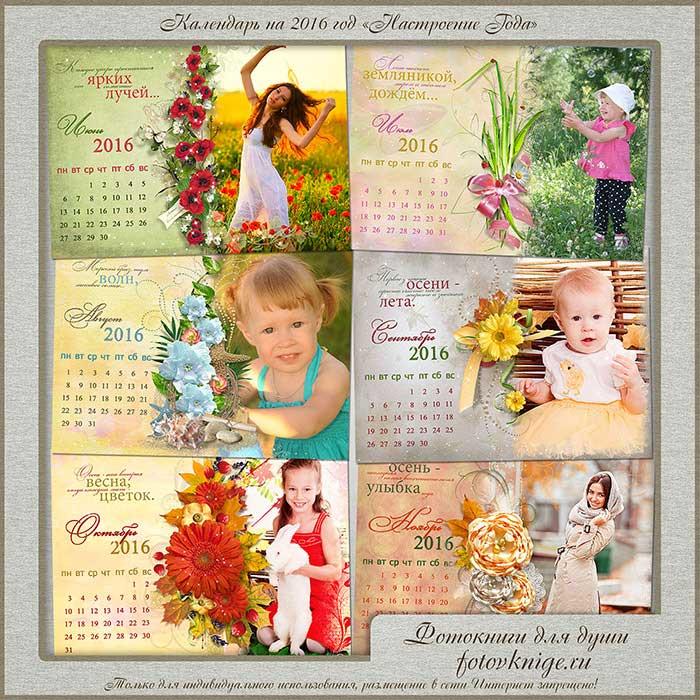 Календарь-домик. Настроение года