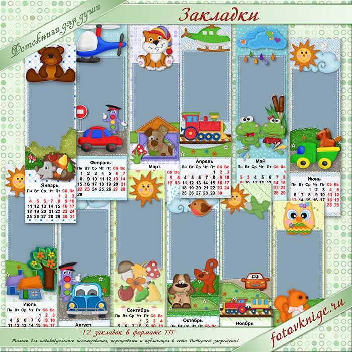 Календарики-закладки