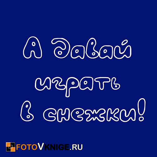 moroznyj_tekst1