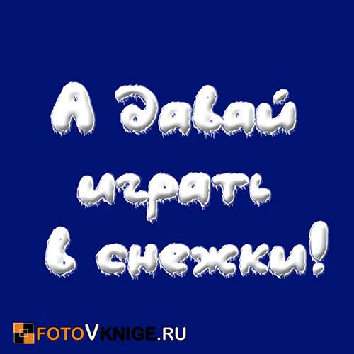 moroznyj_tekst15