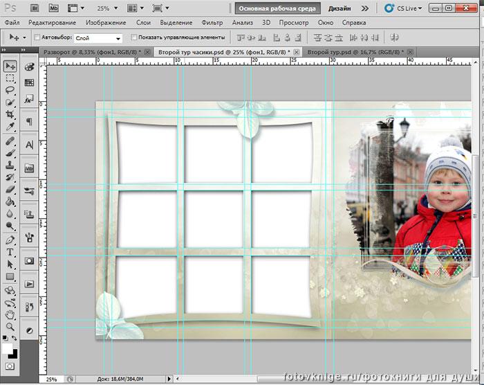 Как создать фотокнигу в фотошопе