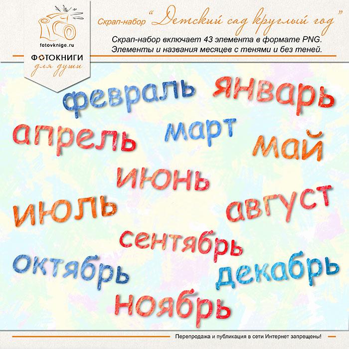 "Шаблон ""Детский сад круглый год"""