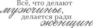 примеры ворд-арта (17)