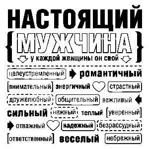 примеры ворд-арта (9)