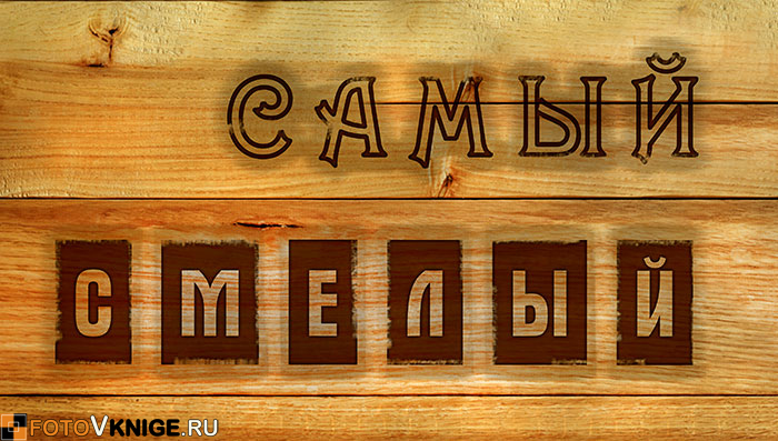 muzhskoj-vord-art30