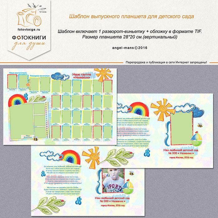 Шаблон выпускного планшета для детского сада