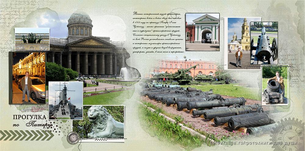 muzhskaja-fotokniga