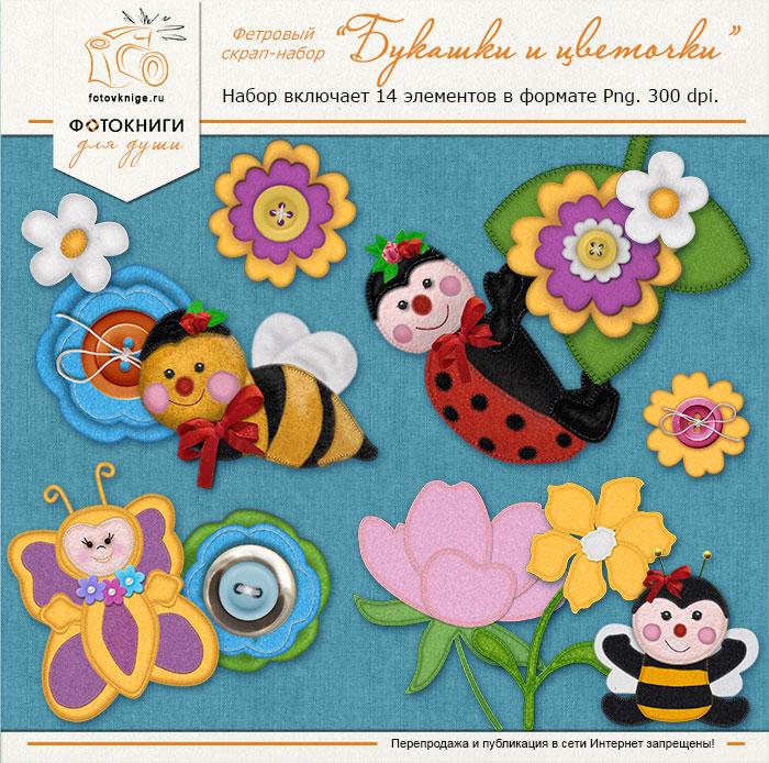 Фетровый скрап-набор «Букашки и цветочки»