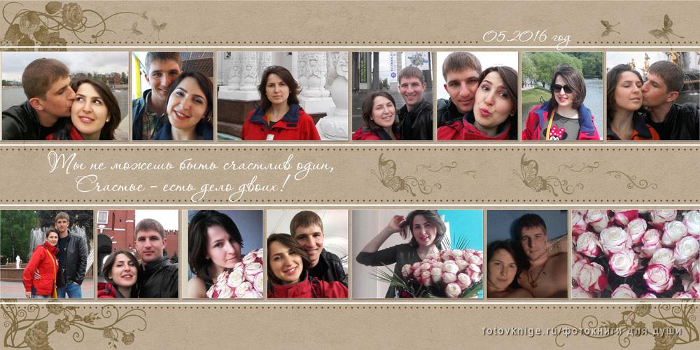 ljubov-bez-granic11