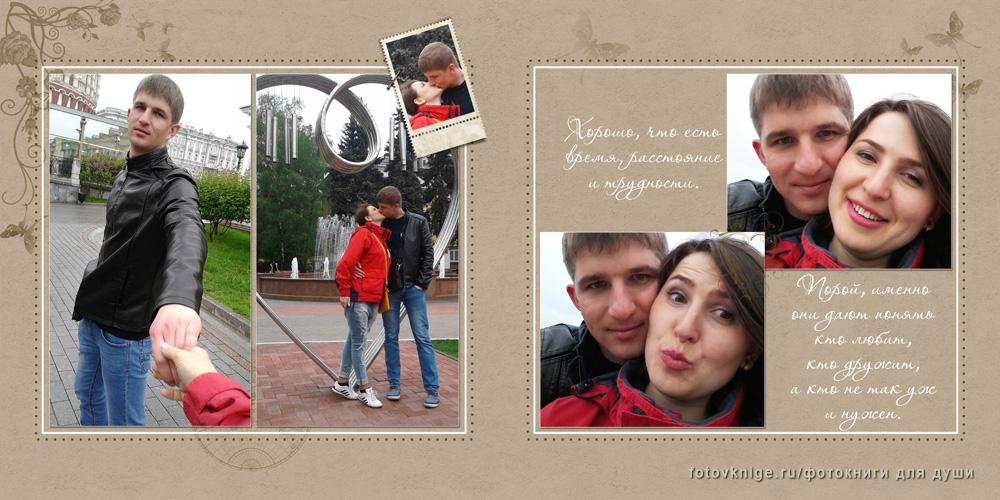 ljubov-bez-granic5