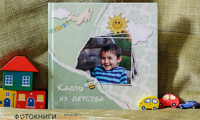 fotokniga-dlja-malchika141