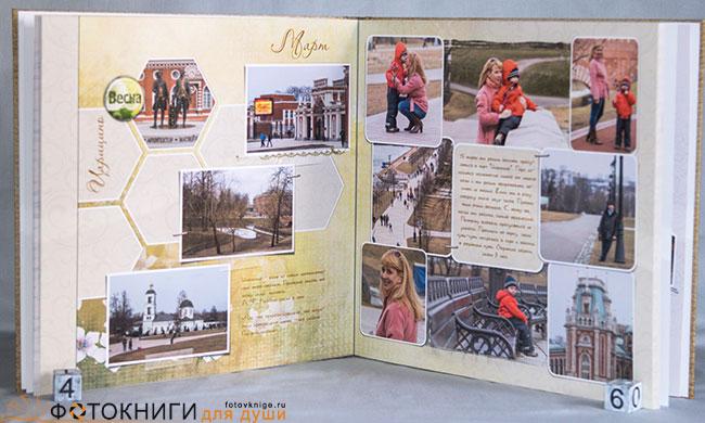 nasha-zhizn-2014-1