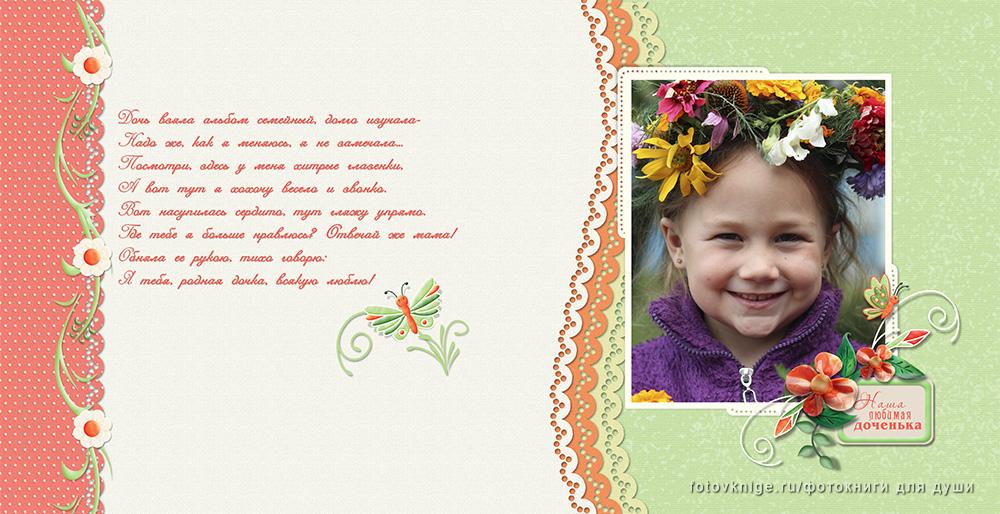 fotokniga-pro-dochku1