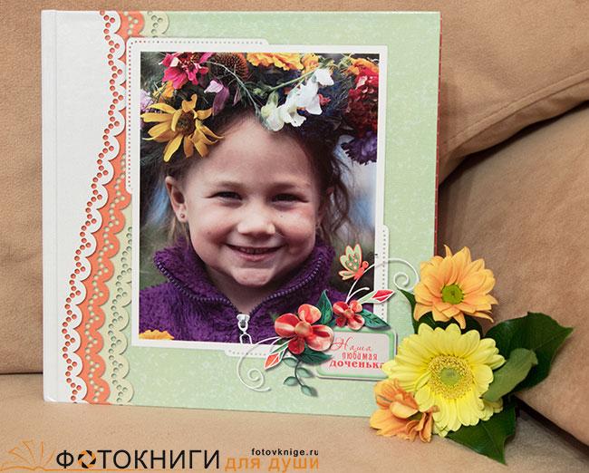 fotokniga-pro-dochku29
