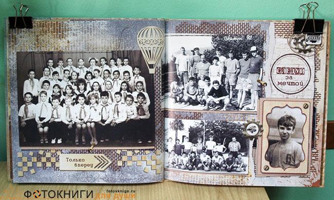 retro-kniga-dlja-muzhchiny20