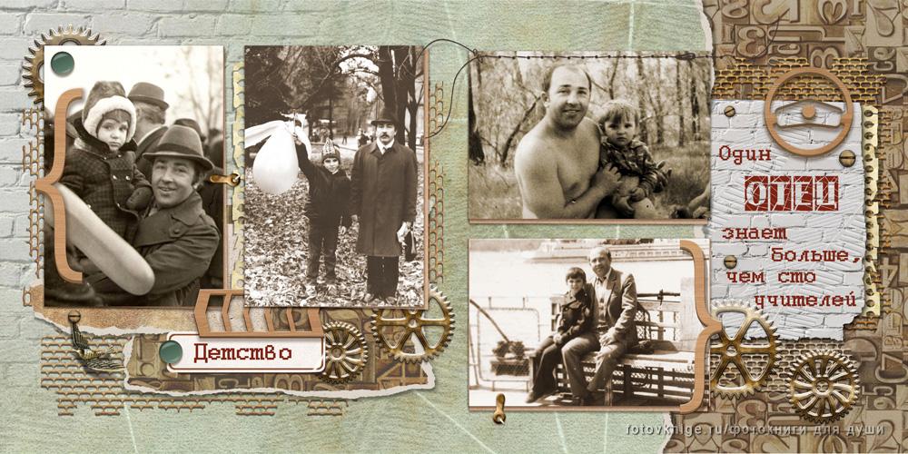 retro-kniga-dlja-muzhchiny3
