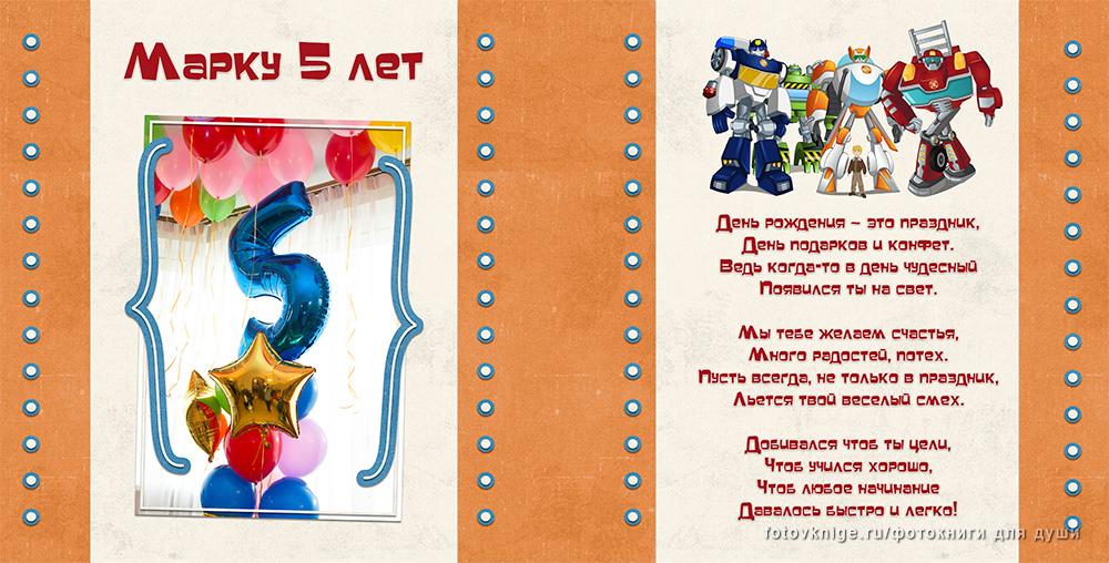 marku-pjat-let1