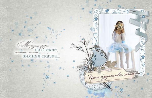zimnie-fantazii4