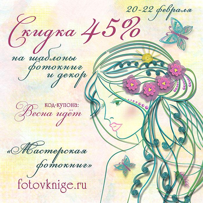 Предложение в честь наступающих праздников «Весна идёт»