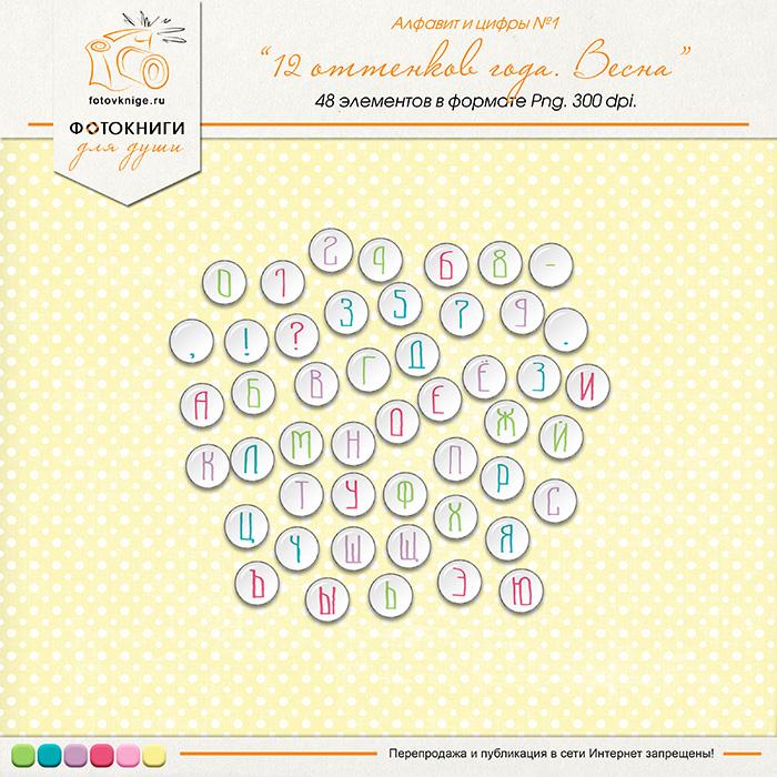 Алфавит из скрап — набора «12 оттенков года. Весна»