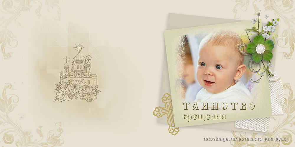 Открытки с крестинами в фотошопе, поздравлением годовщины
