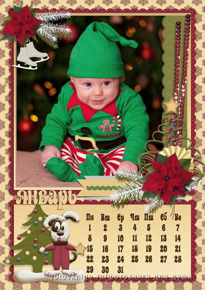Перекидной календарь А3 «Год собачки»