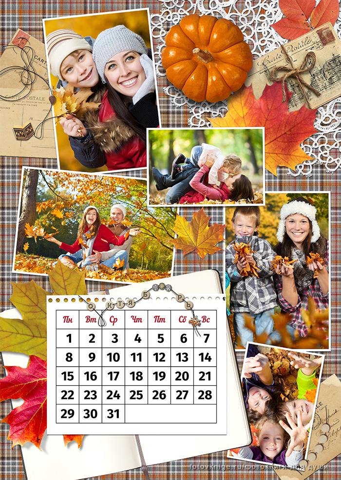 Перекидной календарь А2 «Тепло нашей семьи»