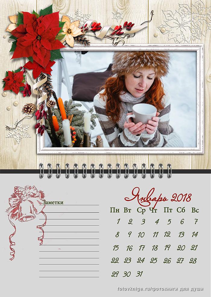 календарь 2018_цветочный калейдоскоп (1)