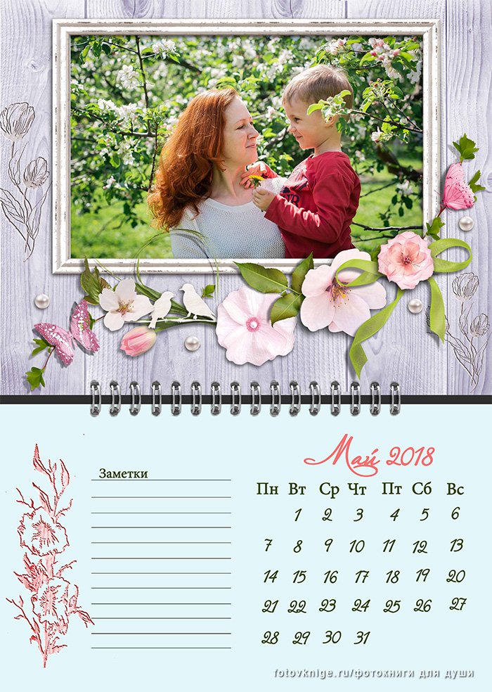 календарь 2018_цветочный калейдоскоп (2)