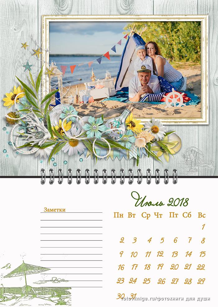 календарь 2018_цветочный калейдоскоп (3)