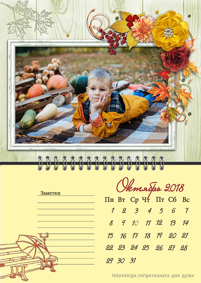 календарь 2018_цветочный калейдоскоп (4)