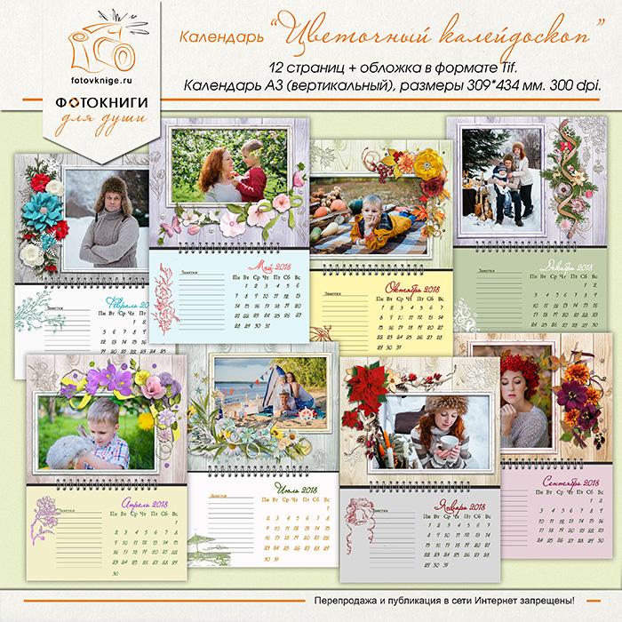 С сеткой на 2019 год. Перекидной календарь А3 «Цветочный калейдоскоп».