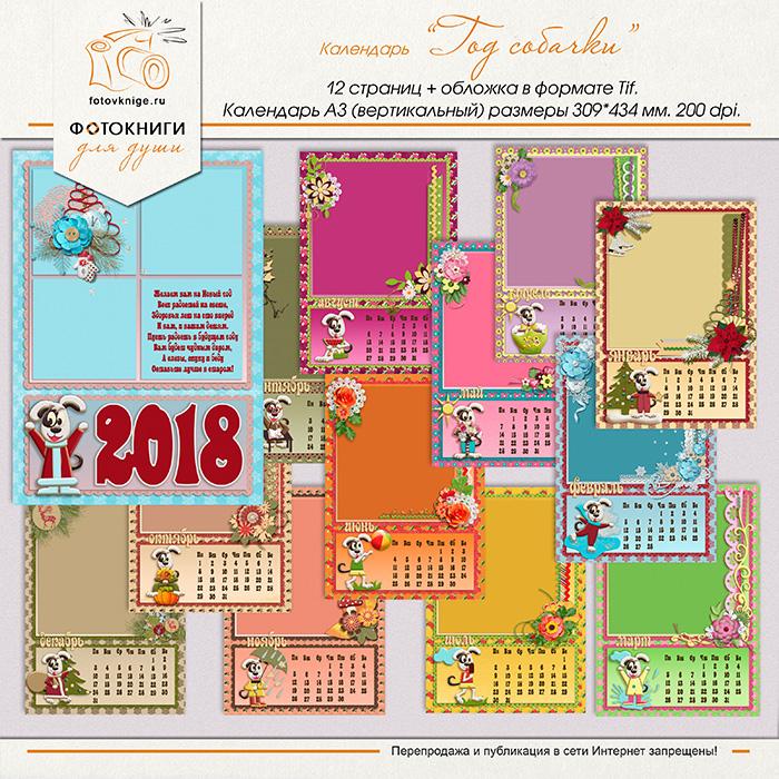 С сеткой на 2019 год. Перекидной календарь А3 «Год собачки»