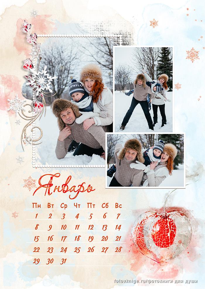 фотоколлаж с календарем всего выбирать джипинг