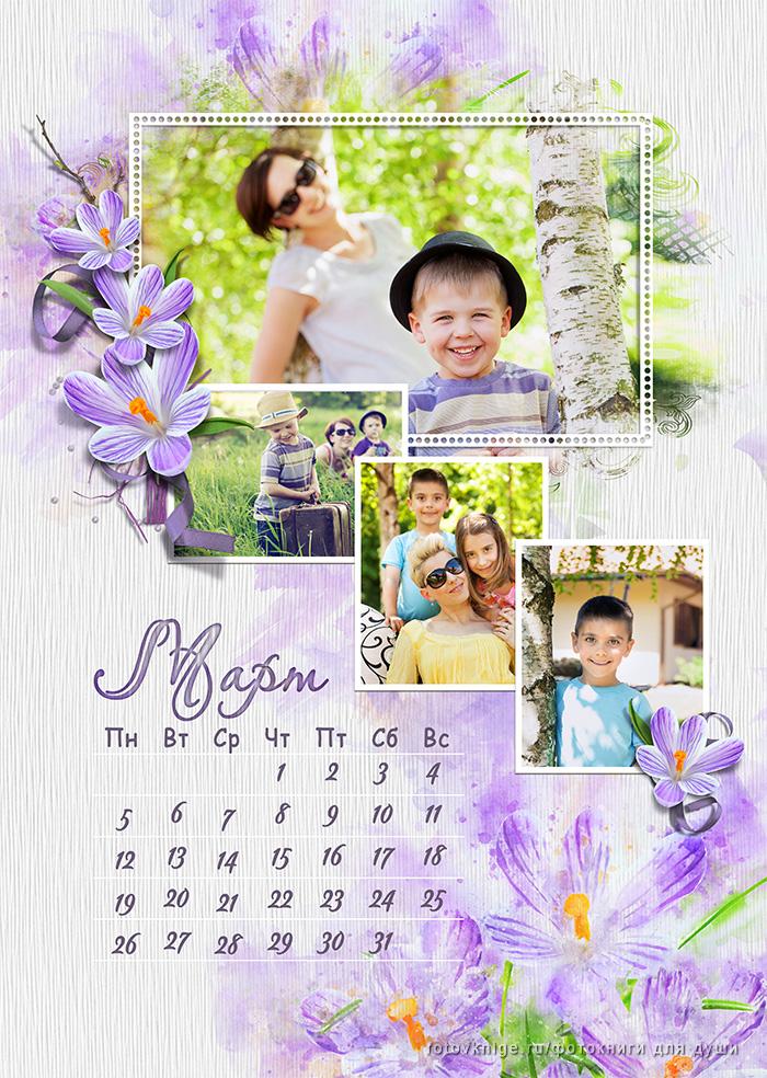 С сеткой на 2019 год. Перекидной календарь А3 «Акварельный год»