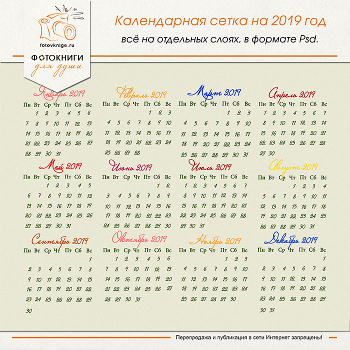 Календарная сетка на 2019 год