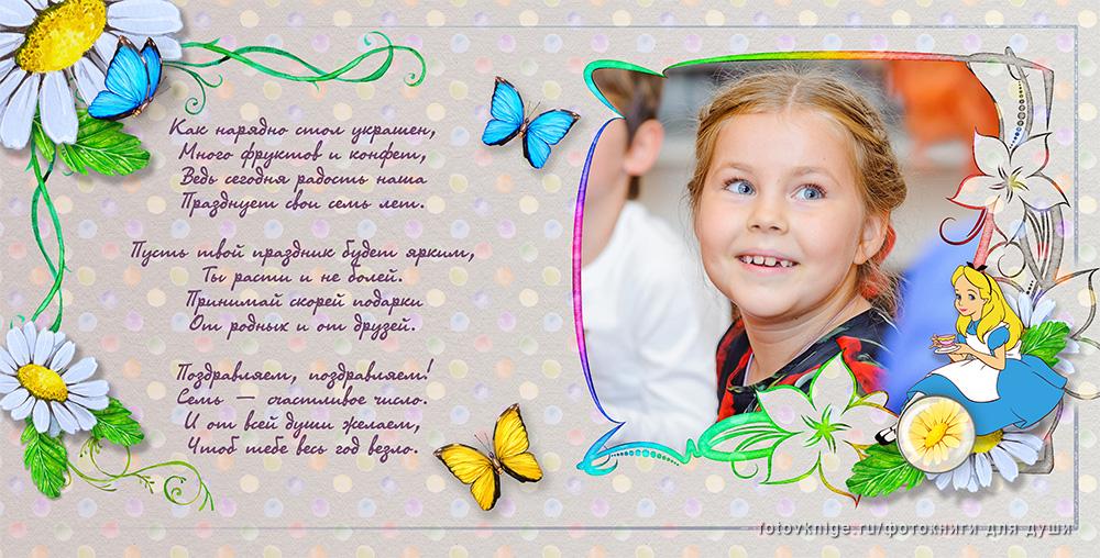"""Шаблон """"Праздник с Алисой в Зазеркалье"""""""