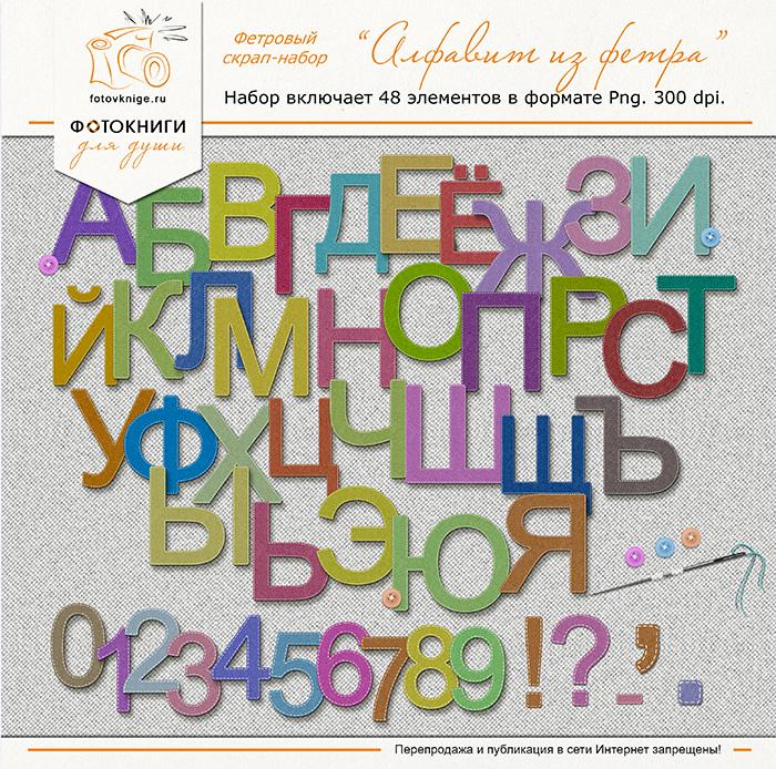 Скрап-набор «Алфавит из фетра»