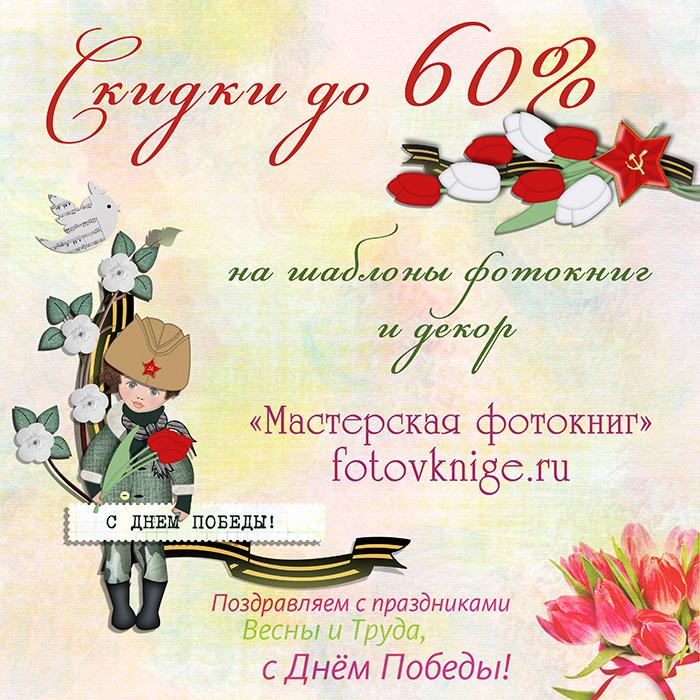 Поздравляем с праздниками Весны и Труда, с Днём Победы!