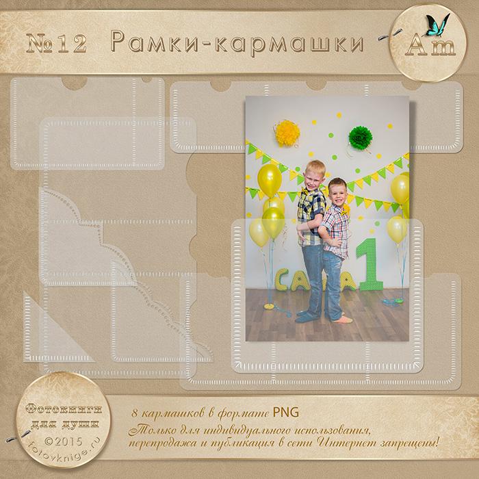 Создание рамок- кармашков для фотографий