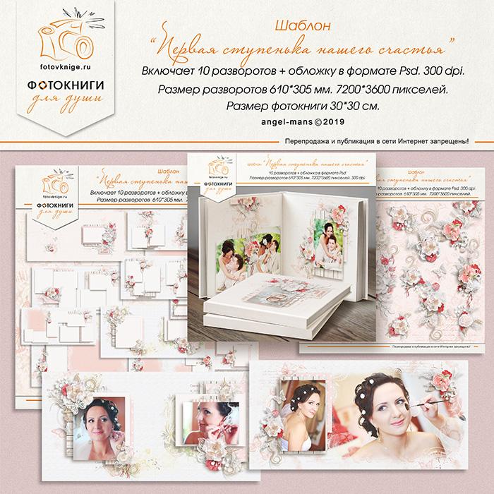 0138_pervaya_stupenka_schastya_prew