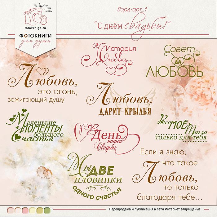 """Скрап — набор «С днём свадьбы!"""""""