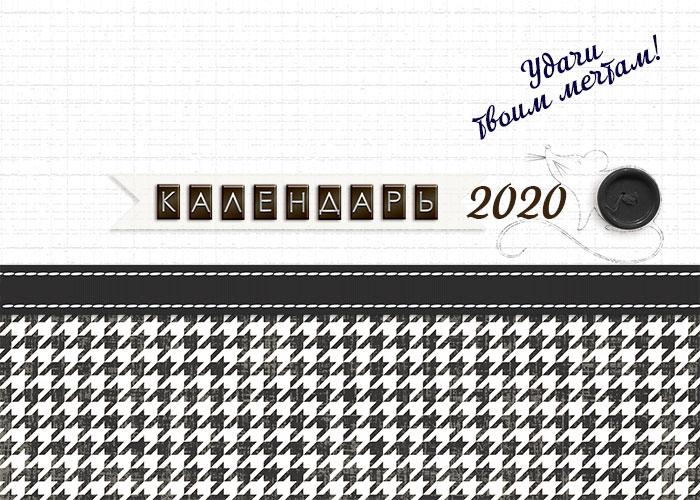 Перекидной календарь А5 домик «Для него. 2020 год»