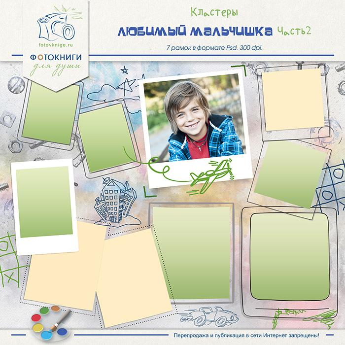 Рамки из скрап-набора «Любимый мальчишка. Часть 2»